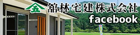 舘林宅建株式会社facebook